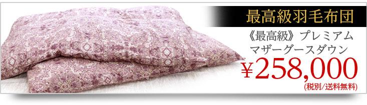 ポーランド産マザーグース高級羽毛布団