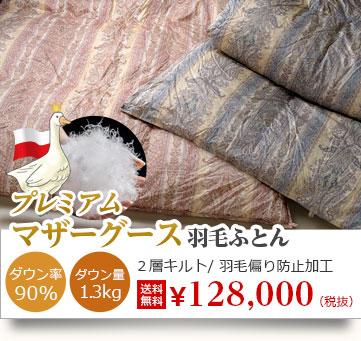 高級羽毛布団