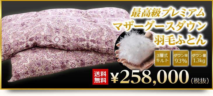 羽毛布団の選び方 人気商品
