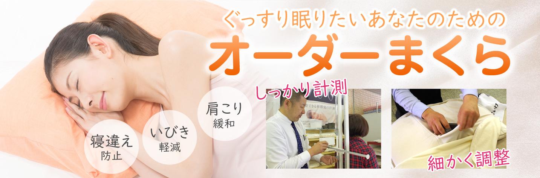 /top_makura.jpg